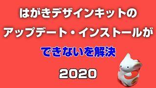 2020 はがき インストール できない デザイン キット